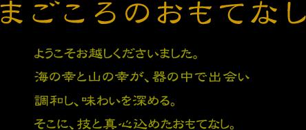 ようこそ 埼玉県入間郡越生町にある隠れ家 懐石料理のお店 花紅葉のホームページへ