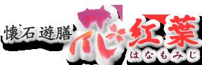 懐石遊膳 花紅葉